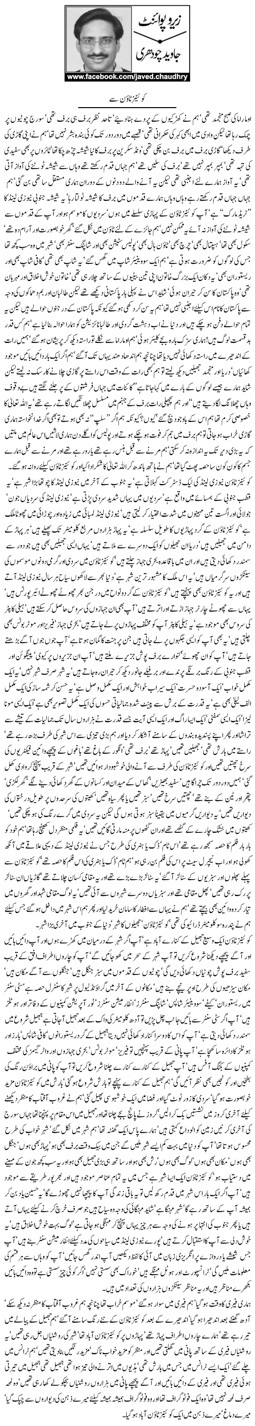 Javed Chaudhry Column | Queens Town Say | Zero Point