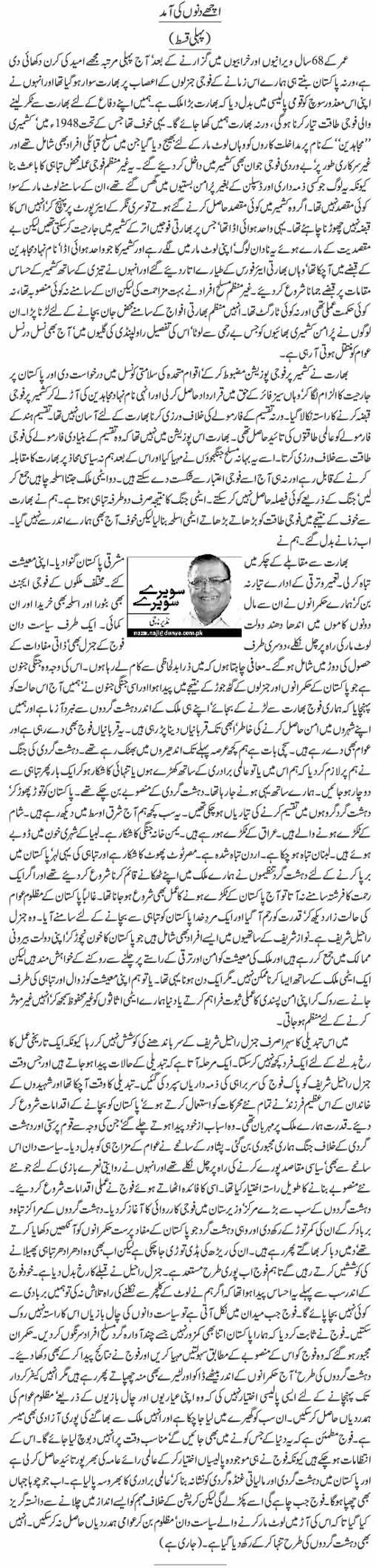 Nazir Naji Column | Ache Dino Ki Aamad | Sawere Sawere