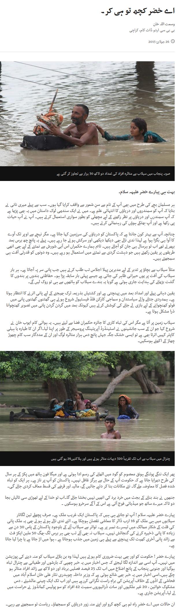 Wusatullah Khan Column | Aay Khizer Kuch Tu He Kr | Baat Say Baat