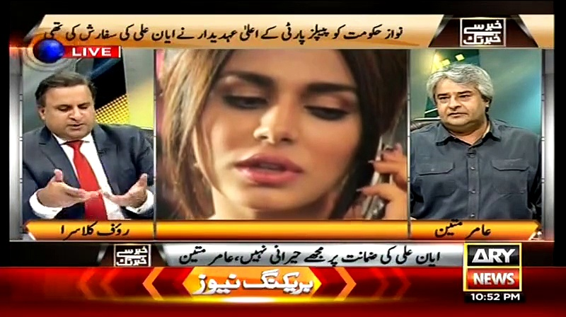 Rauf Klasra And Amir Mateen Analysis Ayyan Ali Case And  Her Bail