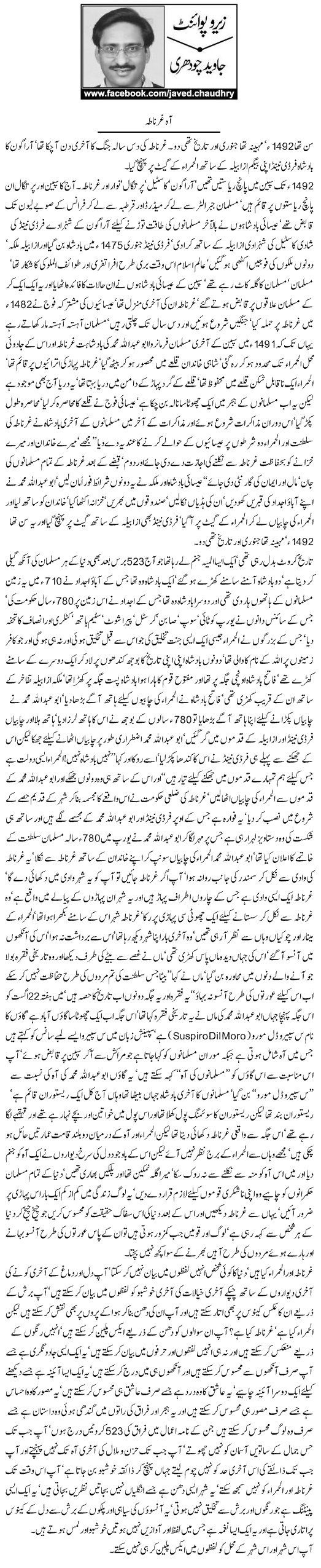 Javed Chaudhry Column | Aah Ghernatah | Zero Point