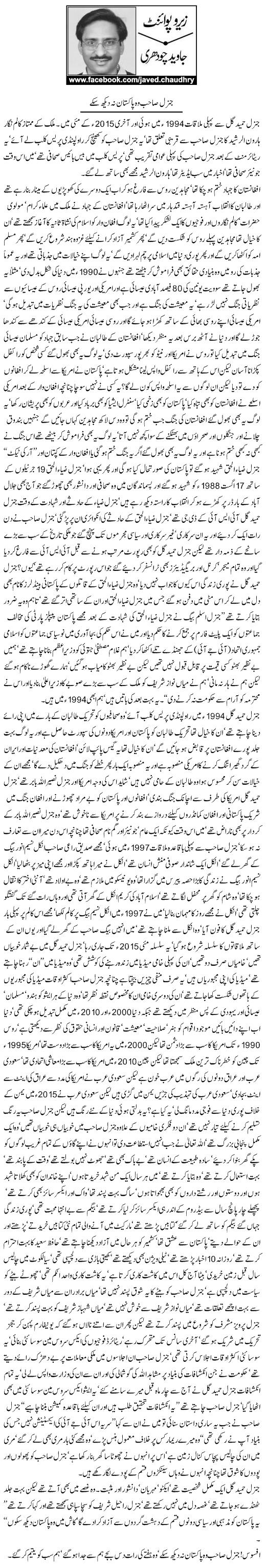 Javed Chaudhry Column | General Sahib Wo Pakistan Na Dekh Sakay | Zero Point