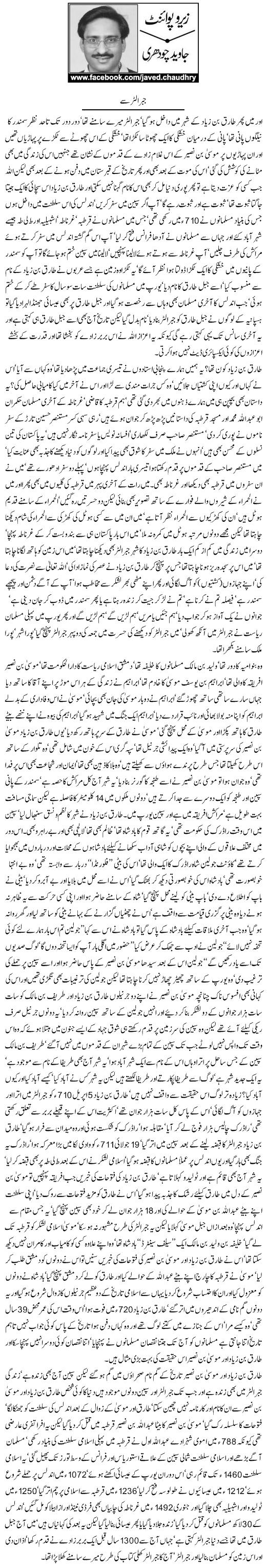 Javed Chaudhry Column   Gibraltar Say   Zero Point