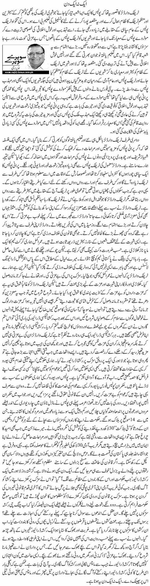 Nazir Naji Column | Aik Na Aik Din | Sawere Sawere