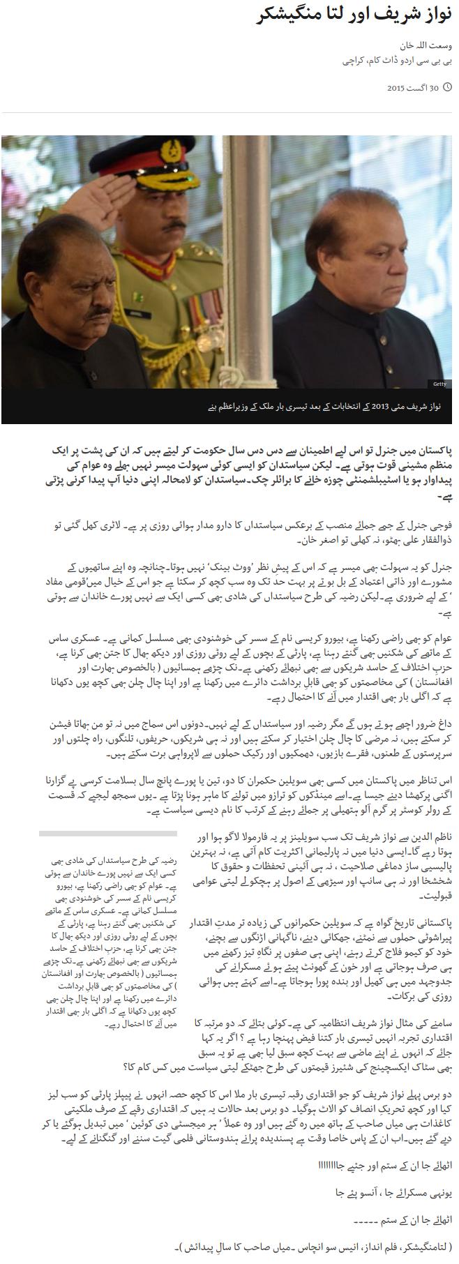 Wusatullah Khan Column | Nawaz Sharif Aur Lata Mangeshker | Baat Say Baat