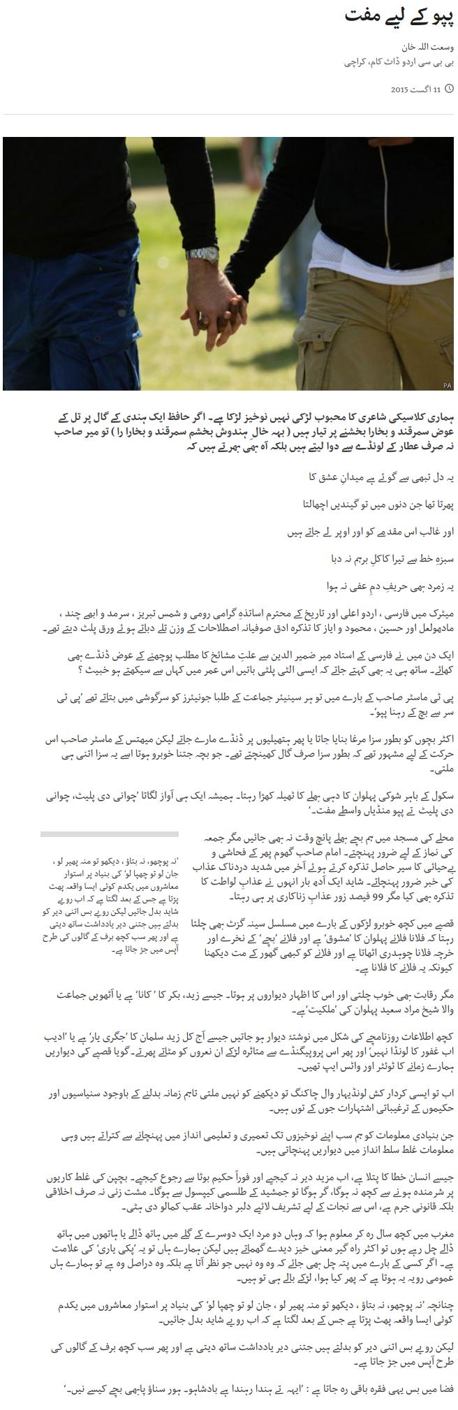 Wusatullah Khan Column | Papu Kay Leye Muft | Baat Say Baat