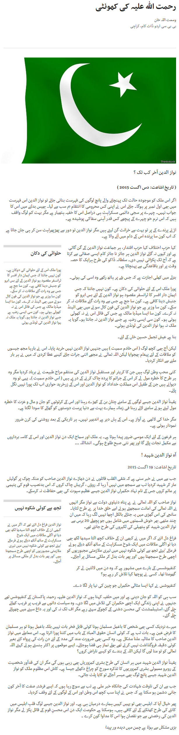 Wusatullah Khan Column   Rehmatullah Aleihe Ki Khonti   Baat Say Baat