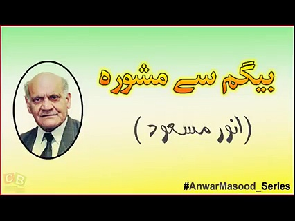 Begam sy Mashwra by Anwar Masood