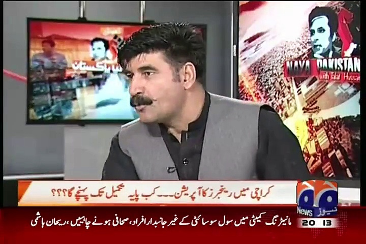 Naya Pakistan – 12th July 2015