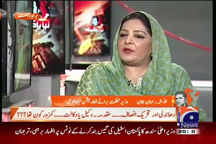 Naya Pakistan – 24th July 2015 (Dharna Tb aur Ab)