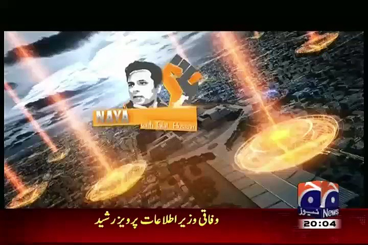 Naya Pakistan – 25th July 2015
