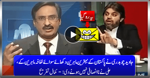 Yeh To LOL Hogaya :D Classical Insult Of Javed Chaudhry By Ali Muhammad Of PTI