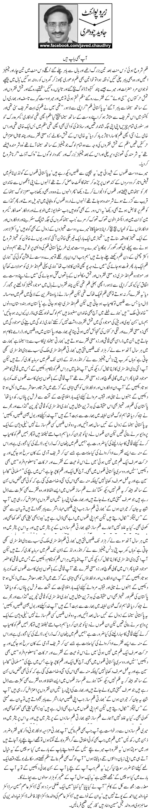 Javed Chaudhry Column | Aap Bhi Baap Hen | Zero Point