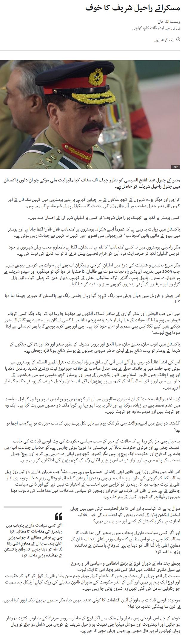 Wusatullah Khan Column | Muskurate Raheel Sharif Ka Khouf | Baat Say Baat