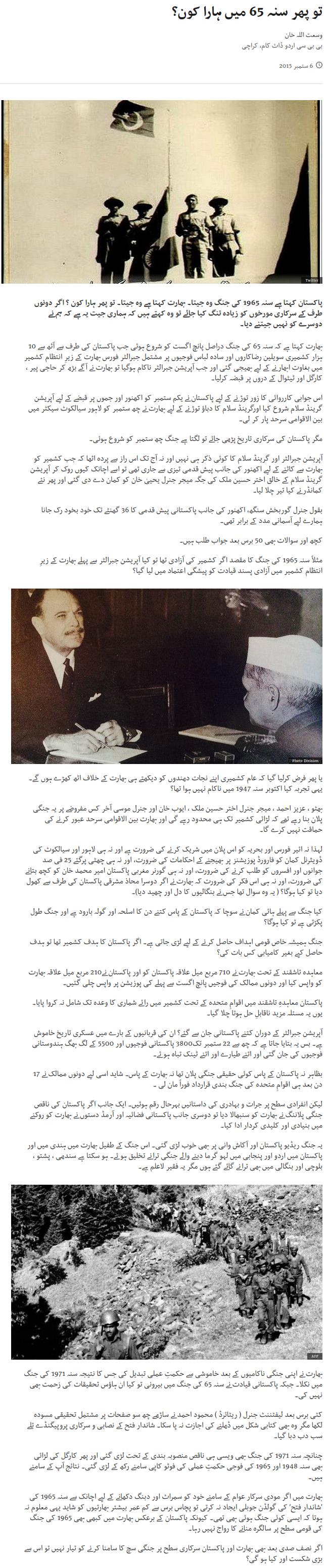 Wusatullah Khan Column | To Phir San 65 Mai Hara Kon? | Baat Say Baat