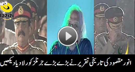 Anwar Maqsood Speech Left Generals Cry on 6th September Defense Day Celeberations