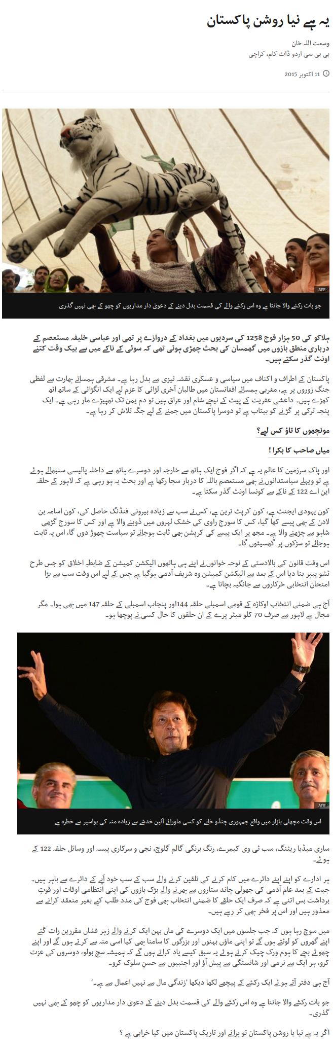Wusatullah Khan Column | Yeh Hai Naya Roshan Pakistan | Baat Say Baat