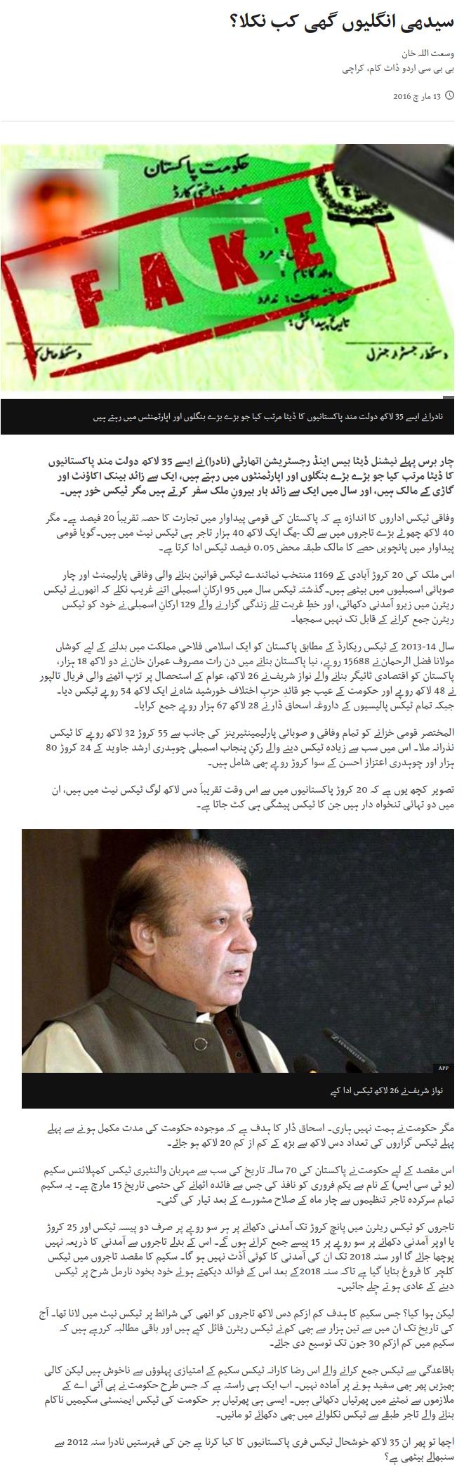 Wusatullah Khan | Seedhi Unglion Ghee Kab Nikla? | Baat Se Baat