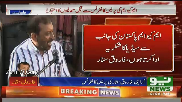 Farooq Sattar Disowns Altaf Hussain Exclusive Press Conference – 23rd August 2016
