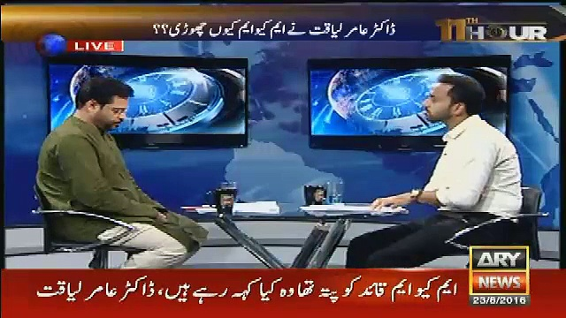 Waseem Badami teasing Amir Liaqat about Ghalib Movie