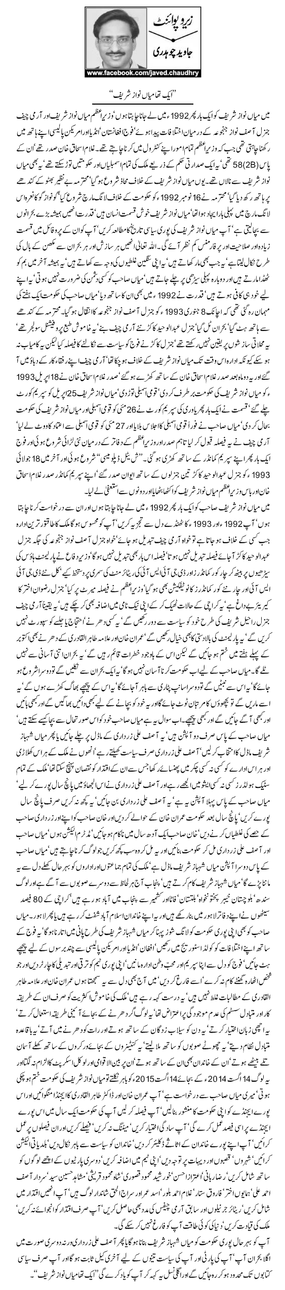 Aik tha Mian Nawaz Sharif by Javed Chaudhry