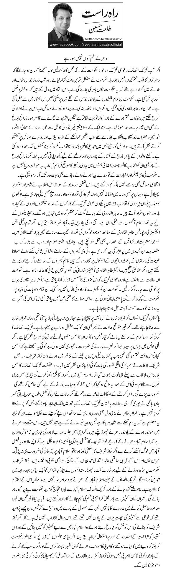 Dharnay Khatam Keun Nahi Ho Rahay by Talat Hussain