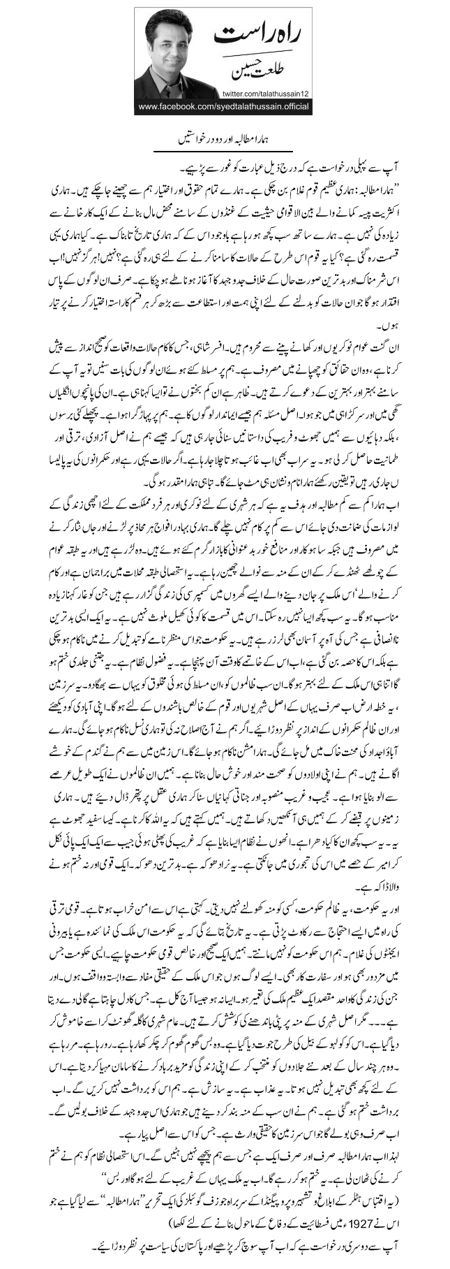 Humara Mutalba 2 darkhwastien 22 Sep 2014 Daily Express News Story